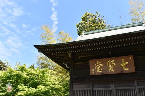 旧吉田茂邸七賢堂
