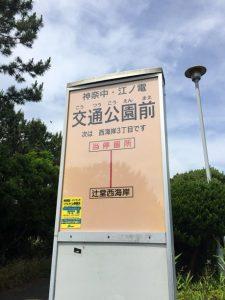 辻堂交通公園バス