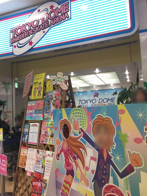 ローラースケート東京ブログ