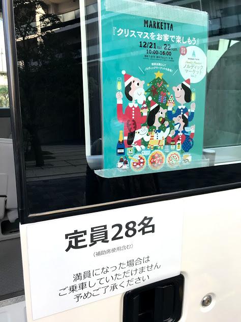 湘南tサイトバス
