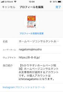Instagramプロフィール欄