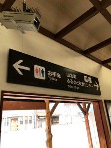 JR山北駅トイレ