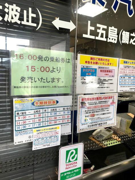 長崎港フェリーターミナルチケット