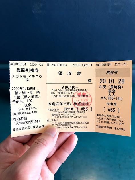 五島産業汽船Vアイランド乗船券(チケット)