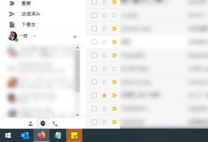 Gmailの画面にあるGoogleハングアウト(チャット)の表示を消す