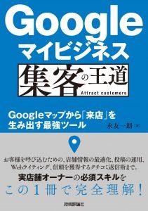 Googleマイビジネス 集客の王道