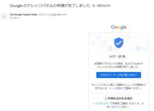 Googleナレッジパネルの認証