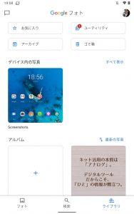 Androidタブレットスクリーンショット