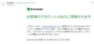 【図入りで解説】Evernote(エバーノート)アカウント閉鎖(削除)